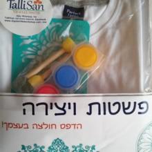 ערכה להדפסת חולצה לילדים